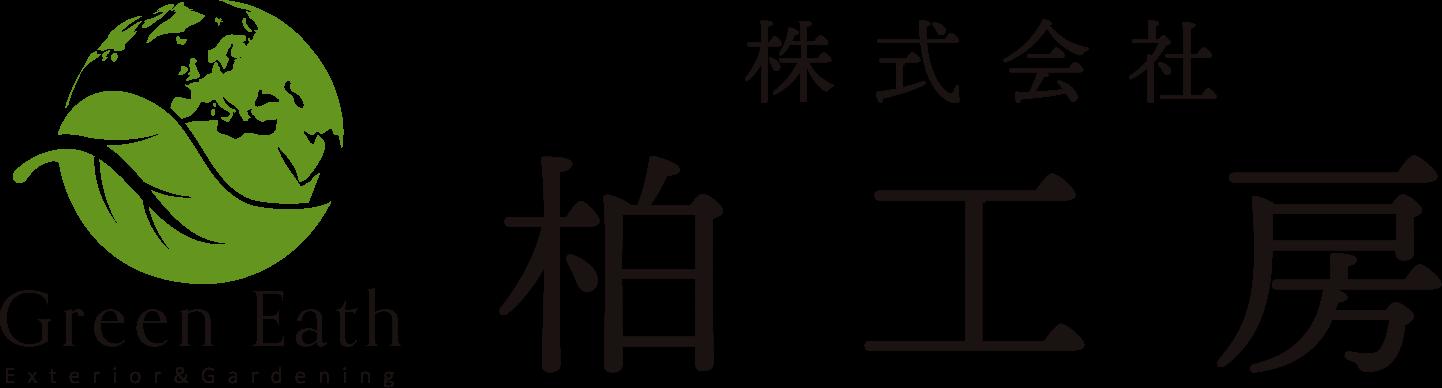 外構工事とエクステリアの柏工房のロゴ